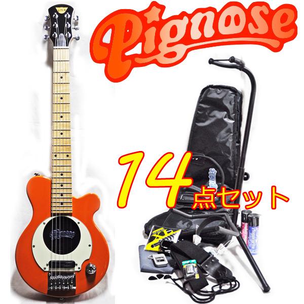完璧14点セット!Pignose/ピグノーズ PGG-200/OR オレンジ アンプ内蔵ミニエレキギター【送料無料】【P2】