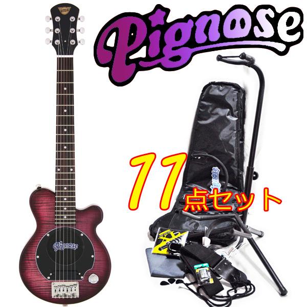 ガッツリ11点セット!Pignose/ピグノーズ PGG-200FM/SPP シースルーパープル フレイムメイプル仕様 アンプ内蔵ミニエレキギター【P2】