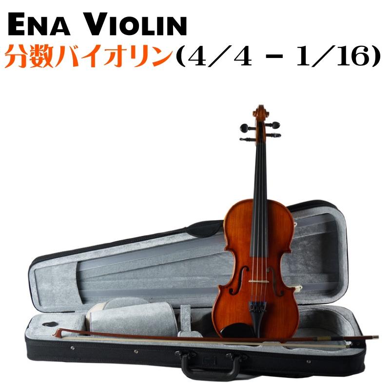 【サイズ選べる分数バイオリン】Ena Violin/恵那楽器オリジナルヴァイオリン Violin Set No.10(スターターセット)/エナバイオリン【送料無料】【smtb-ms】