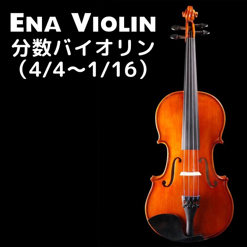 【サイズ選べる分数バイオリン】Ena Violin/恵那楽器オリジナルヴァイオリン Violin No.20(スターターセット)/エナバイオリン【送料無料】【smtb-ms】