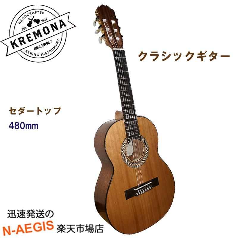 Kremona Guitars ミニクラシックギター SOFIA GUITAR S48C 480mm セダー単板【smtb-kd】