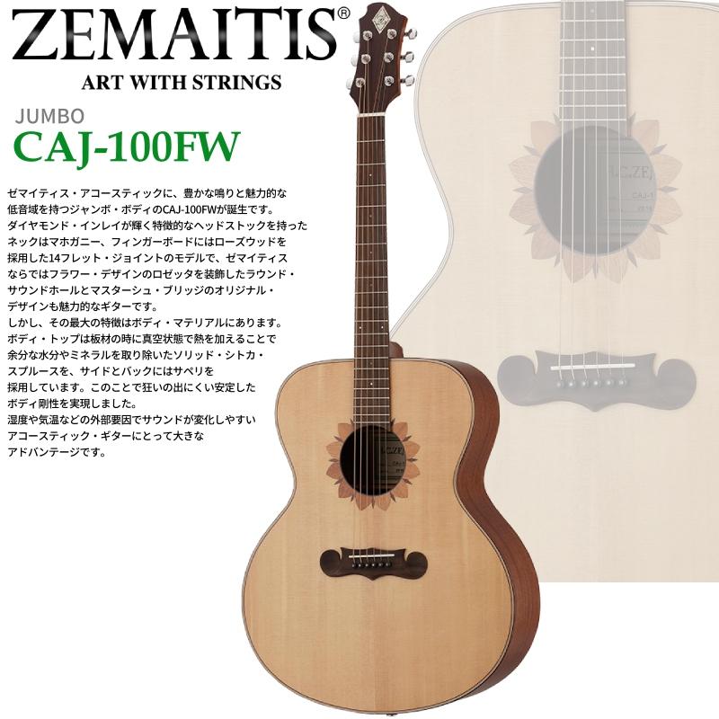 【数量限定!!】【ギグバッグ付属!!】ZEMAITIS ゼマイティス CAJ-100FW Natural ナチュラル ローズウッド JUMBO ジャンボ アコースティックギター CAJ100FW【P2】