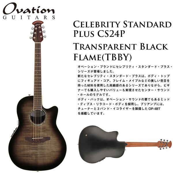 【ソフトケースが付いてきます!】OVATION/オベーション CS24P-TBBY(TOP=Transparent Black Flame:メイプル)/セレブリティ・スタンダードプラス・シリーズ【P2】, 飯石郡:a0242c54 --- yasuragi-osaka.jp