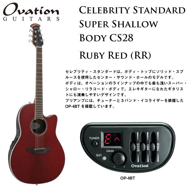 【ギグバッグが付いてきます!】OVATION/オベーション CS28-RR(TOP=Ruby Red:スプルース)/セレブリティ・スタンダード・スーパーシャローボディ・シリーズ【P2】