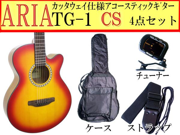 【定番4点セット】ARIA/アリア TG-1/TG1 TG-1/TG1 CS/チェリーサンバースト 小ぶりなアコースティックギター【P2】, 太陽設備:57701e8b --- data.gd.no