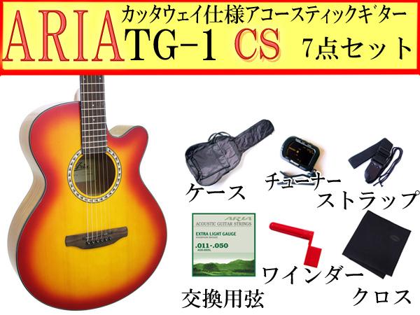 【嬉しい7点セット】ARIA/アリア TG-1/TG1 CS/チェリーサンバースト 小ぶりなアコースティックギター【P2】