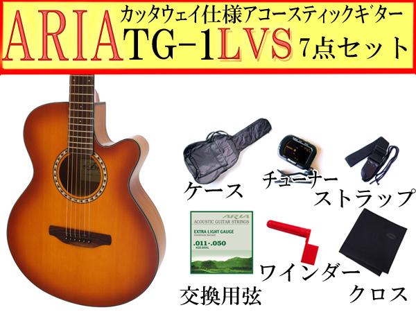 【嬉しい7点セット】ARIA/アリア TG-1/TG1 LVS/ライトヴィンテージサンバースト 小ぶりなアコースティックギター【P2】