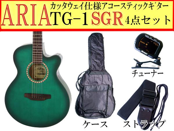 【定番4点セット】ARIA/アリア TG-1/TG1 SGR/シースルーグリーン 小ぶりなアコースティックギター【P2】