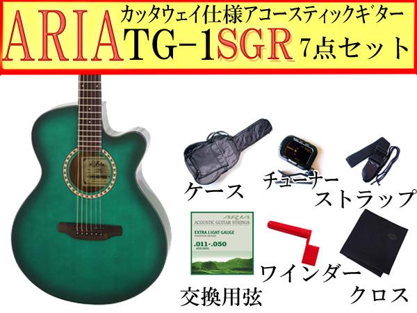 【嬉しい7点セット】ARIA/アリア TG-1/TG1 SGR/シースルーグリーン 小ぶりなアコースティックギター【P2】