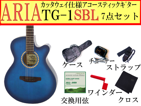 【嬉しい7点セット】ARIA/アリア TG-1/TG1 SBL/シースルーブルー 小ぶりなアコースティックギター【P2】