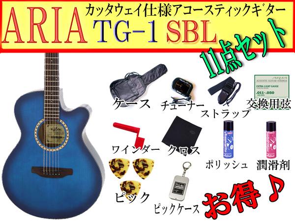 【満足な11点セット TG-1/TG1】ARIA/アリア TG-1/TG1 SBL/シースルーレッド 小ぶりなアコースティックギター【P2】, カナガワク:d9b79a5a --- garagemastertech.ca