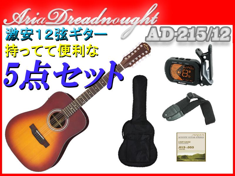 【初心者向け5点セット】Aria Dreadnought AD-215/12 TS(タバコサンバースト) 12弦ギター Dreadnought(ドレッドノート)サイズ アリアドレッドノート アリドレ【送料込】【smtb-KD】【P5】
