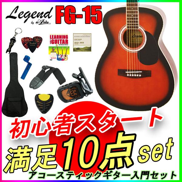 【定番10点セット】Legend/レジェンド FG-15/BS ブラウンサンバースト フォークギター アコースティックギター【P2】