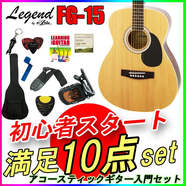 【定番10点セット】Legend/レジェンド FG-15/N ナチュラル フォークギター アコースティックギター【P2】