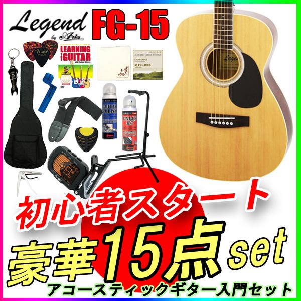 【定番15点セット】Legend/レジェンド FG-15/N ナチュラル フォークギター アコースティックギター【P2】