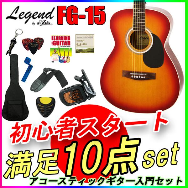 【定番10点セット】Legend/レジェンド FG-15/CS チェリーサンバースト フォークギター アコースティックギター【P2】