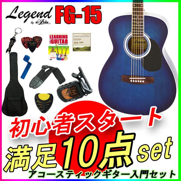 【定番10点セット】Legend/レジェンド FG-15/BLS ブルーシェイド フォークギター アコースティックギター【P2】