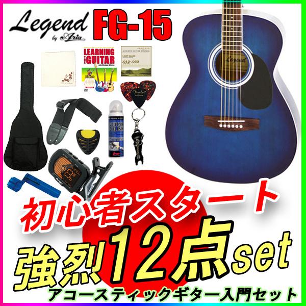 【定番12点セット】Legend/レジェンド FG-15/BLS ブルーシェイド フォークギター アコースティックギター【P2】