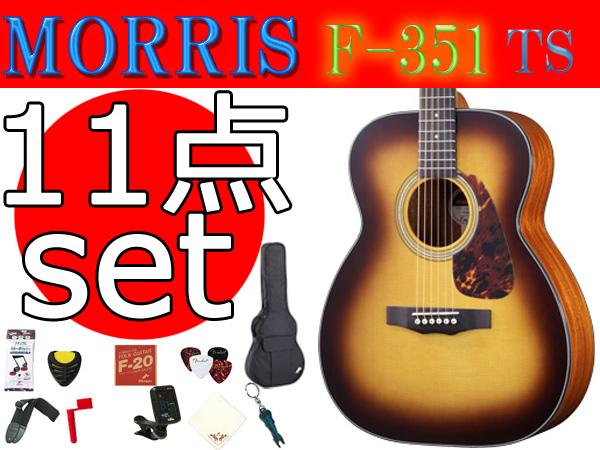 在庫あり即日出荷!【豪華11点セット!】モーリス アコースティックギター タバコサンバースト フォークサイズ トップ単板モデル MORRIS F-351i TS 【P2】