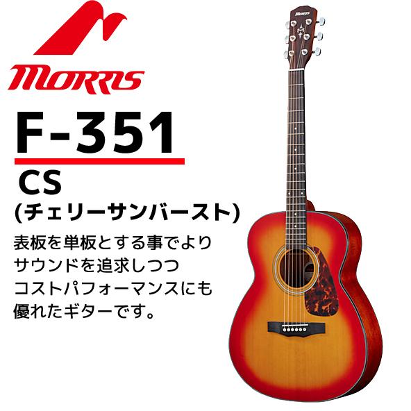 MORRIS(モーリス)アコースティックギター F-351 チェリー・サンバースト:CS PERFORMERS EDITION (ソフトケース付)