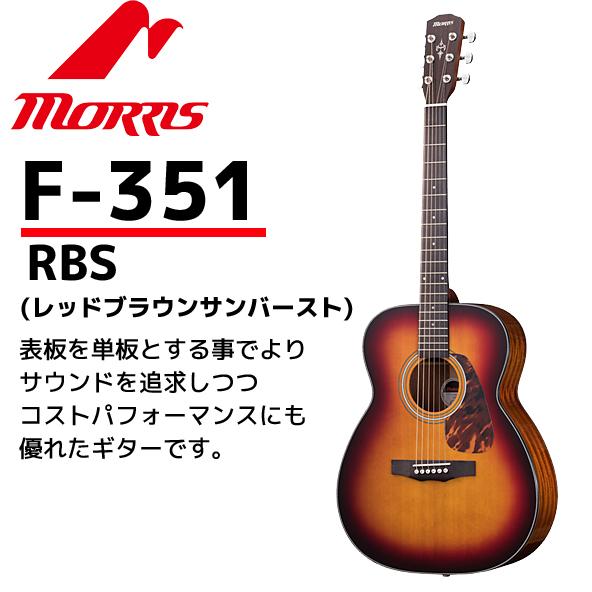 在庫あり即日出荷! アコースティックギター レッドブラウン・サンバースト モーリス フォークギター MORRIS F-351i RBS PERFORMERS EDITION (ソフトケース付)