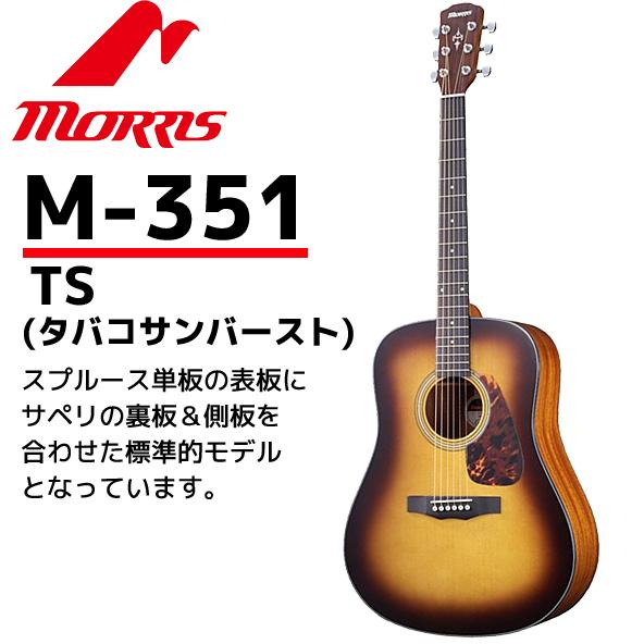 MORRIS(モーリス)アコースティックギター M-351 タバコ・サンバースト:TS PERFORMERS EDITION (ソフトケース付)