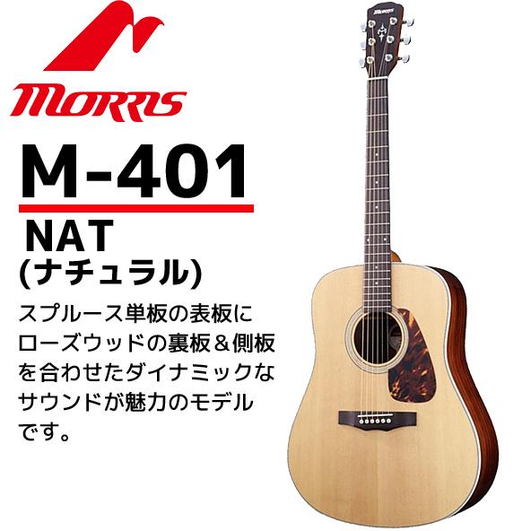 MORRIS(モーリス)アコースティックギター M-401 ナチュラル:NATURAL PERFORMERS EDITION (ソフトケース付)