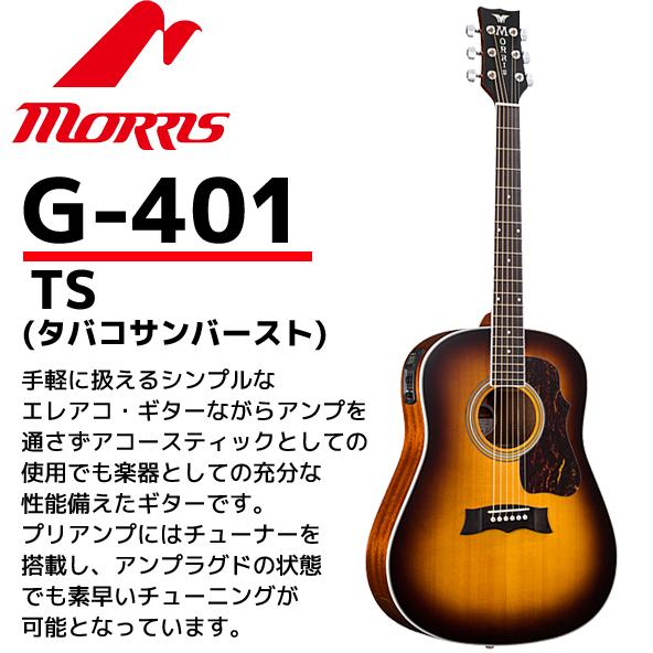 MORRIS(モーリス)エレクトリック・アコースティックギター G-401 タバコサンバースト:TS PERFORMERS EDITION (ソフトケース付)