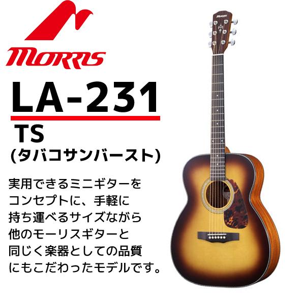 MORRIS(モーリス)ミニ・アコースティックギター LA-231 タバコ・サンバースト:TS PERFORMERS EDITION (ソフトケース付)