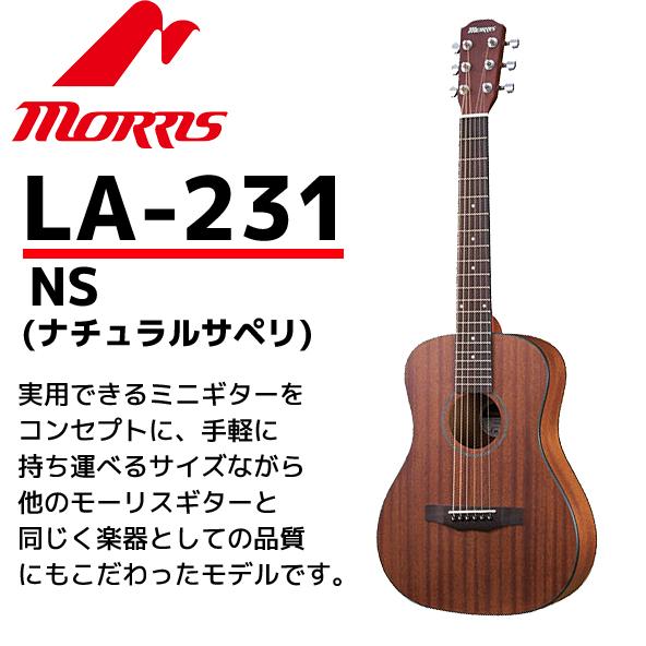MORRIS(モーリス)ミニ・アコースティックギター LA-231 ナチュラルサペリ:NS PERFORMERS EDITION (ソフトケース付)