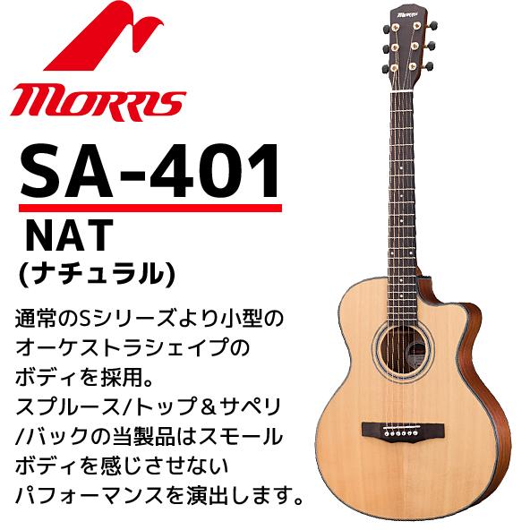 MORRIS(モーリス)アコースティックギター SA-401 ナチュラル:NAT PERFORMERS EDITION (ソフトケース付)