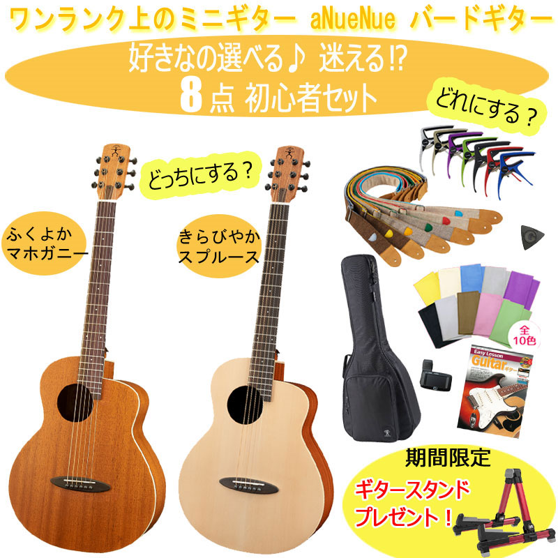 大人にも子供にも人気のミニギター 期間限定 ギタースタンドプレゼント 人気海外一番 選べて楽しい 8点セット アコースティックギター初心者セット 8点セット ミニギター aNN-M2 お誕生日プレゼント おすすめ アヌエヌエ aNN-M1 BirdGuitarSet クリスマスプレゼントにXmas aNueNue バードギター