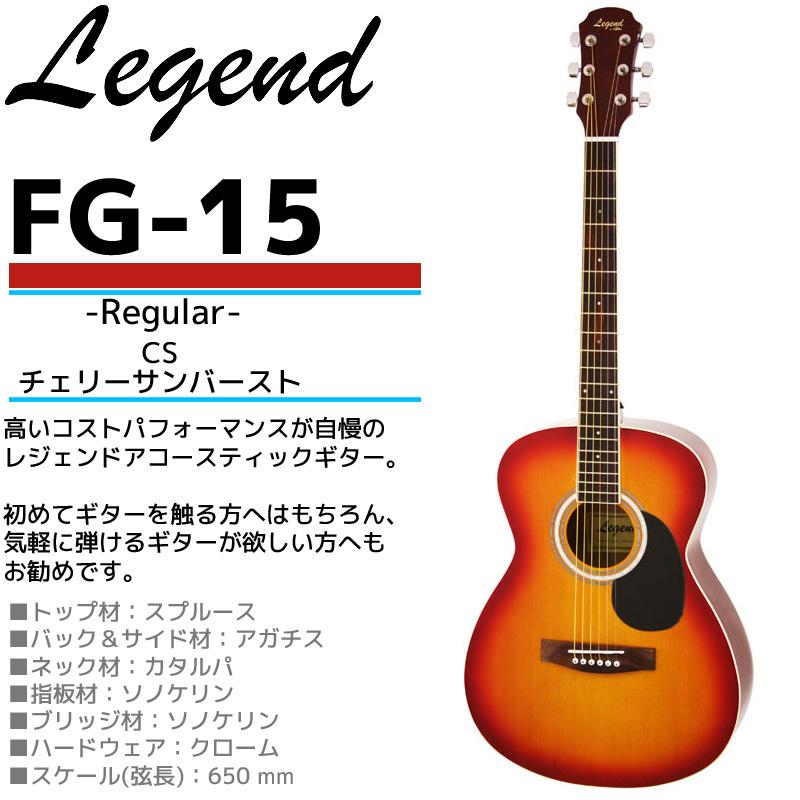 Legend(レジェンド) アコースティックギター・ケース付き:カラー(CS:チェリーサンバースト) FG-15 初心者や練習用などに最適なエントリーモデルの本格アコギ【P2】