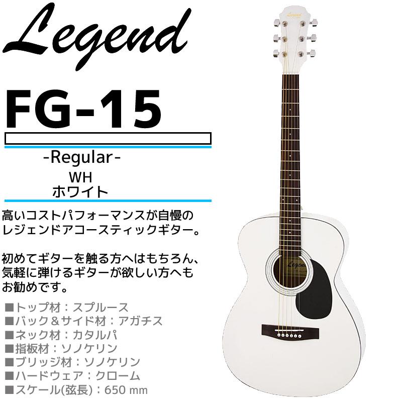 Legend(レジェンド) アコースティックギター・ケース付き:カラー(WH:ホワイト) FG-15 初心者や練習用などに最適なエントリーモデルの本格アコギ【P2】