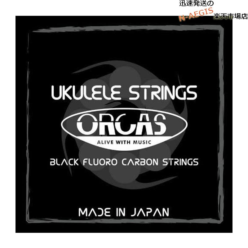 オルカス ウクレレ弦 ブラックフロロカーボン テナーウクレレ用 フロロカーボン ORCAS BLACK CARBON Tenor STRINGS FLUORO 超激安特価 Ukulele 出群 OS-TEN