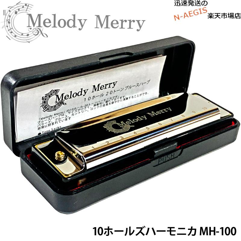 初心者にオススメ 入門用 10穴ハーモニカ メロディメリー 10ホールズハーモニカ 20音 ブルースハープ Harmonica MH-100 Merry Melody 購買 Harp 発売モデル Key:D♭ Blues