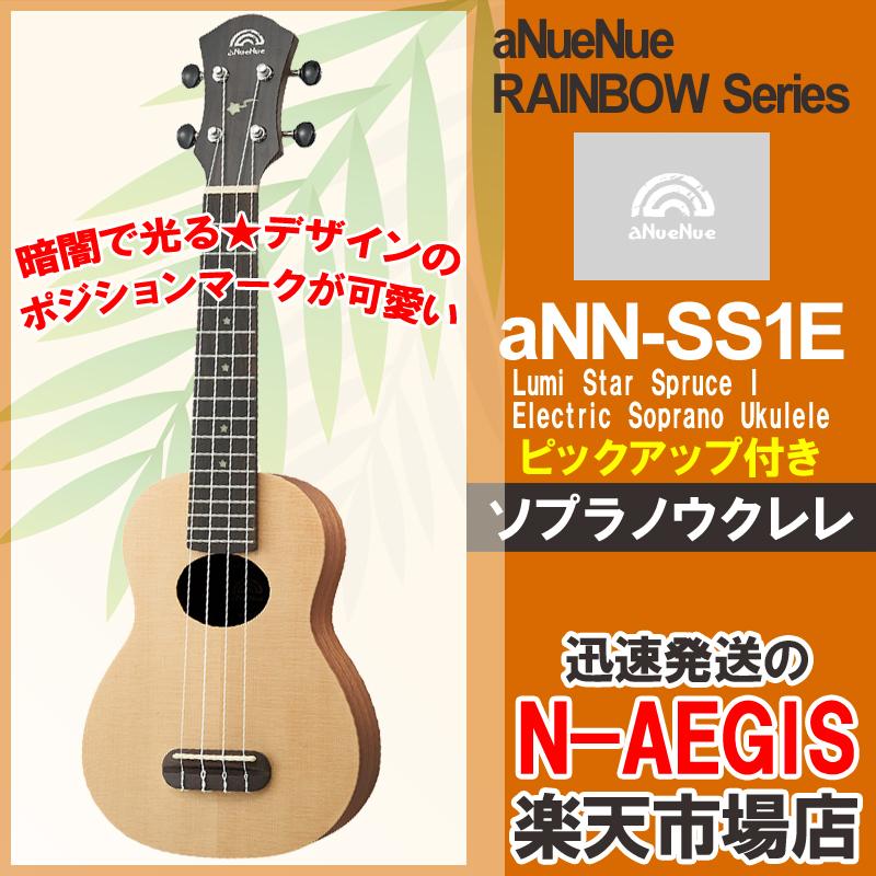 aNueNue/アヌエヌエ aNN-SS1E Lumi Star Spruce I Electric Soprano Ukulele エレクトリック ソプラノ ウクレレ【P2】