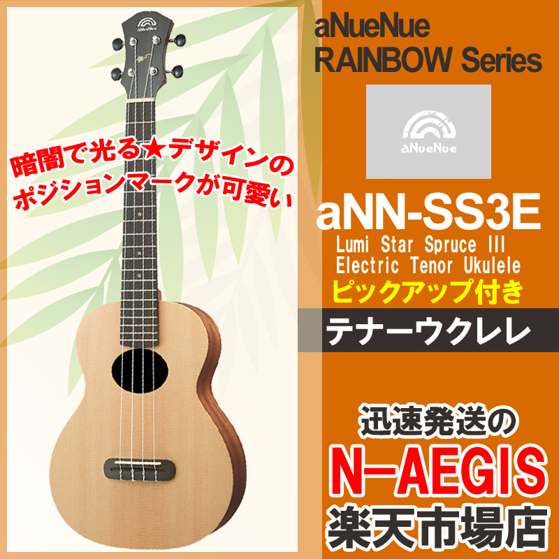 aNueNue/アヌエヌエ aNN-SS3E Lumi Star Spruce III Electric Tenor Ukulele エレクトリック テナー ウクレレ【P2】