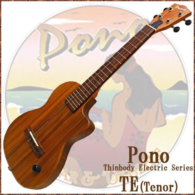 【国内正規代理店商品】 PONO テナーウクレレ TE シンボディ・エレクトリックシリーズ PONO TE TENOR Thinbody Electric Series ポノ【P2】