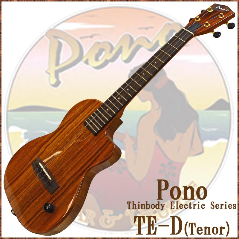PONO テナーウクレレ TE DX シンボディ PONO・エレクトリックシリーズ TENOR PONO TE- DELUX PONO TENOR Thinbody Electric Series ポノ【P2】, タウンランドC:f2d787f4 --- mail.ciencianet.com.ar