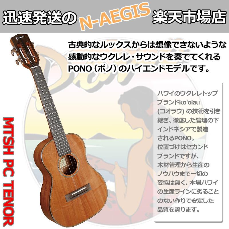 魅力的な PONO/ポノ MTSH PC テナーウクレレ PONO/ポノ スロテッドヘッドタイプ PC ハードケース付 マホガニートップ プロクラシックシリーズ MTSH【P2】, 日本最大級:9df26dfc --- canoncity.azurewebsites.net