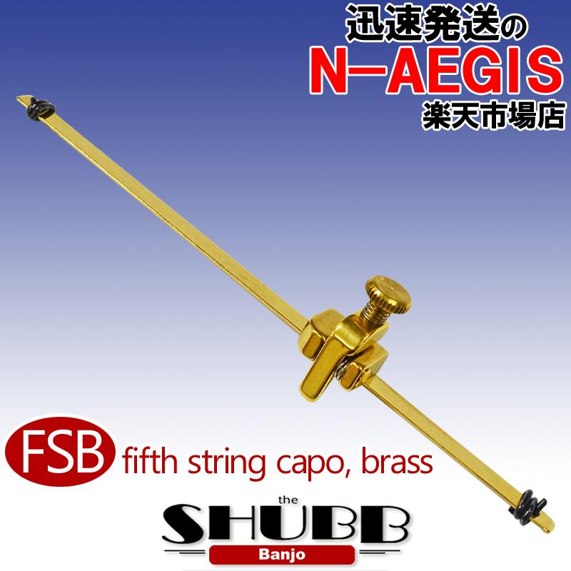 売却 1年の保証付 SHUBB シャブ 新品■送料無料■ FSB 5弦専用カポタスト バンジョー用 ブラス P2