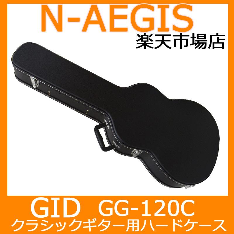 【希少!!】 GID/ジッド GG-120C クラシックギター用ギターケース 木製ハードケース GG-120C【P2 GID/ジッド】, ヤナガワマチ:c312ed78 --- mundoacademico.com.co