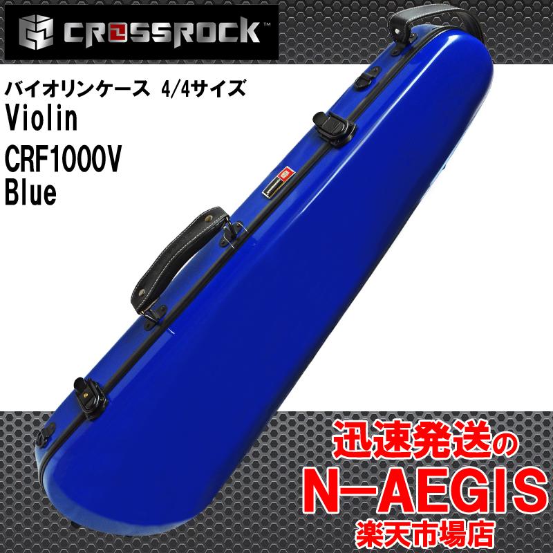 安心の正規輸入代理店商品 バイオリン用ハードケース ヴァイオリン CROSSROCK クロスロック CRF1000VBL Blue 4 贈答 オンラインショッピング フルサイズ用 P2 ブルー 4サイズ