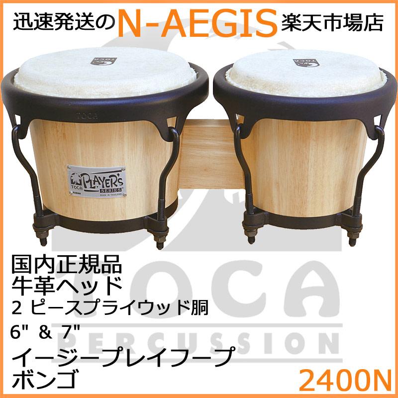 TOCA/トカ 2400N ボンゴ 6インチ&7インチ Natural/ナチュラル ウッド【P2】
