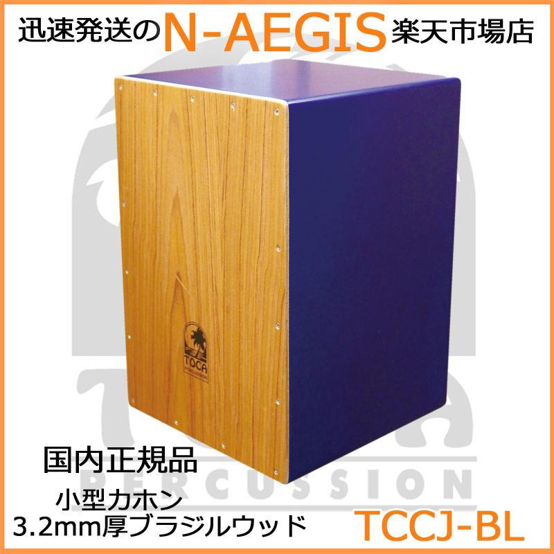 TOCA/トカ TCCJ-BL ブルー カラーサウンドウッドカホン【P2】