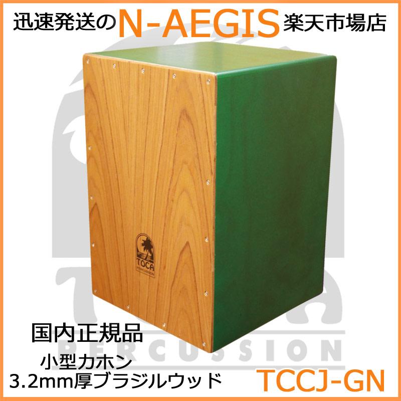 TOCA/トカ TCCJ-GN グリーン カラーサウンドウッドカホン【P2】