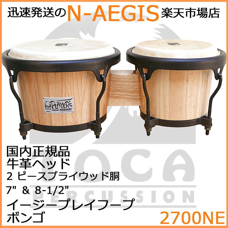 TOCA/トカ 2700NE ボンゴ 7インチ& 8 1/2インチ Natural/ナチュラル ウッド【P2】