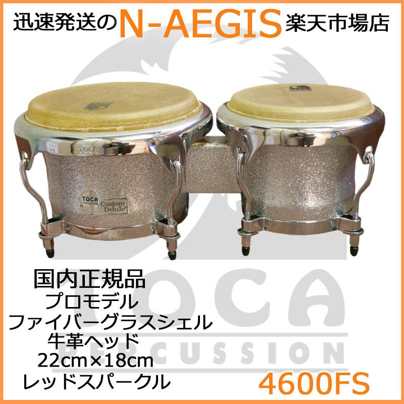 TOCA/トカ 4600FS ファイバーシルバースパークル カスタムデラックスボンゴ【P2】