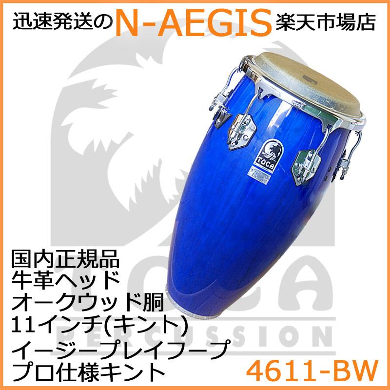 TOCA/トカ 4611-BW キントコンガ ブルーウッド 11インチ カスタムデラックス【P2】